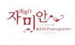 Red Pomegrante